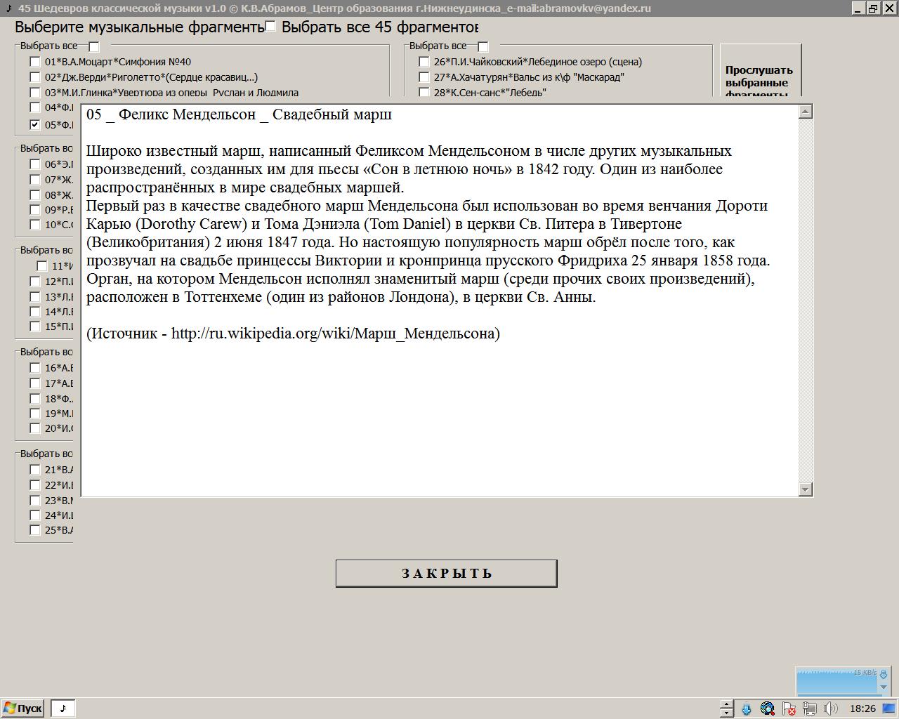 http://nina-teleckaya.narod.ru/45_shedevrov_2.png
