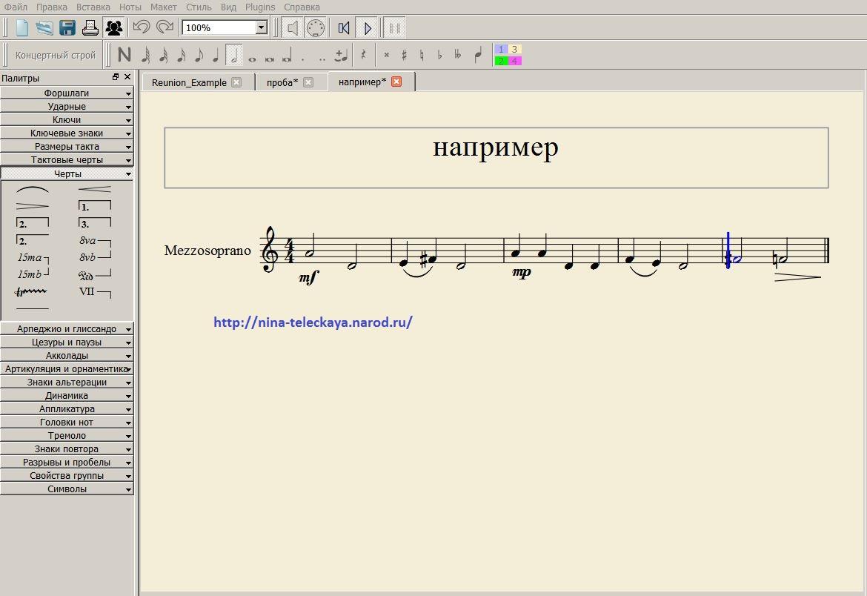Программа русском на musescore